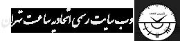 اتحادیه سازندگان ،فروشندگان و تعمیرکاران ساعت تهران